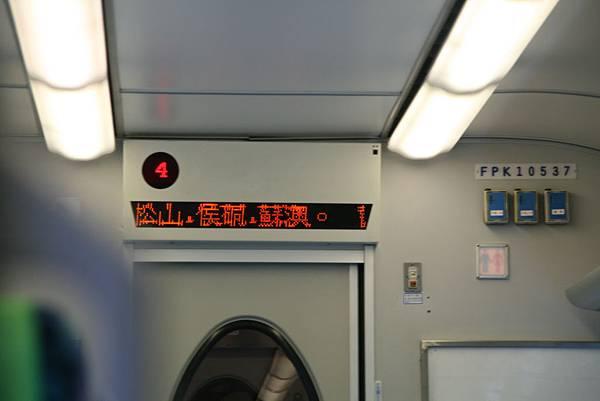 2010_0925_091537宜蘭彩繪郵輪列車之旅.JPG