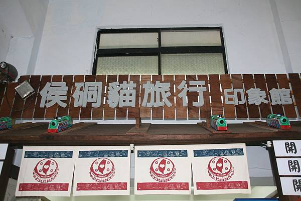 2010_0925_092440侯硐.JPG