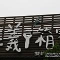 2011_0515苗栗三義04.jpg