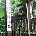2011_0515苗栗三義17.jpg