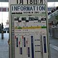2010_0118_114406(大宮鐵道博物館1月18日星期一今天鐵道博物館有些什麼活動,先study一下看板。).jpg