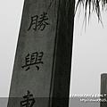 2011_0515苗栗三義25.jpg