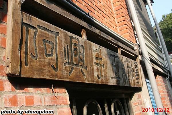 2010_1212_134555苗栗南庄.jpg