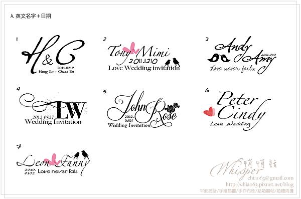婚禮logo-1