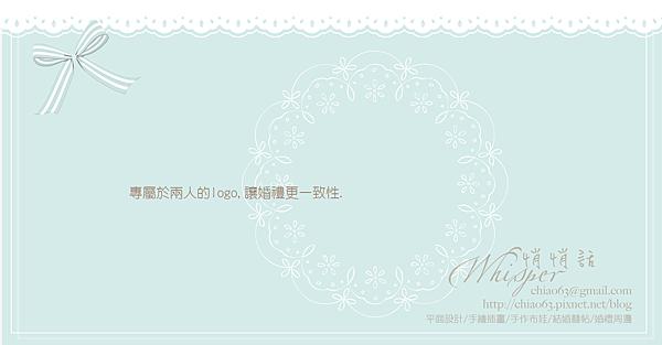 悄悄話logo-1