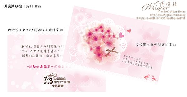 明信片囍帖-6.png