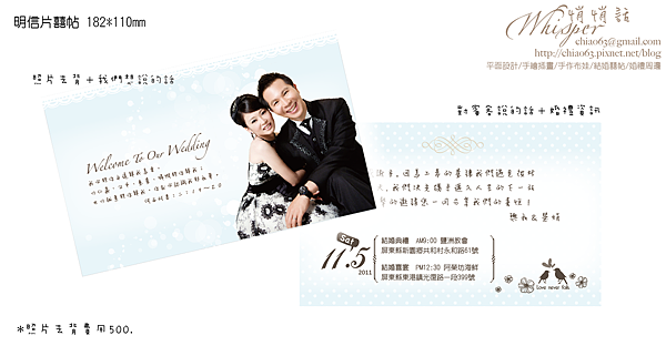 明信片囍帖-5.png