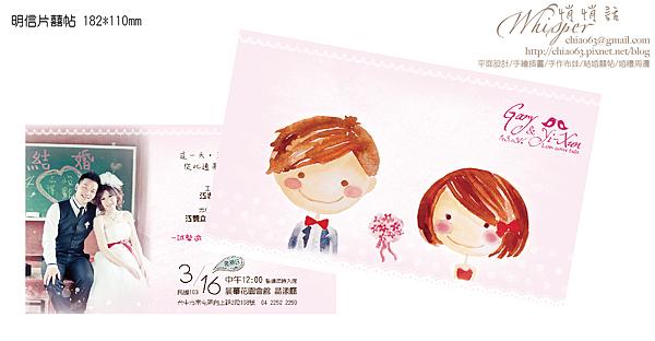 明信片囍帖-10.png