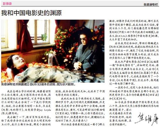 0302我和中國電影史的淵源