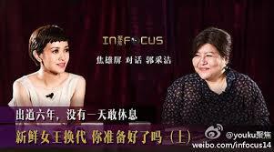 聚焦:郭采潔:新鮮女王換代,你準備好了嗎(上)