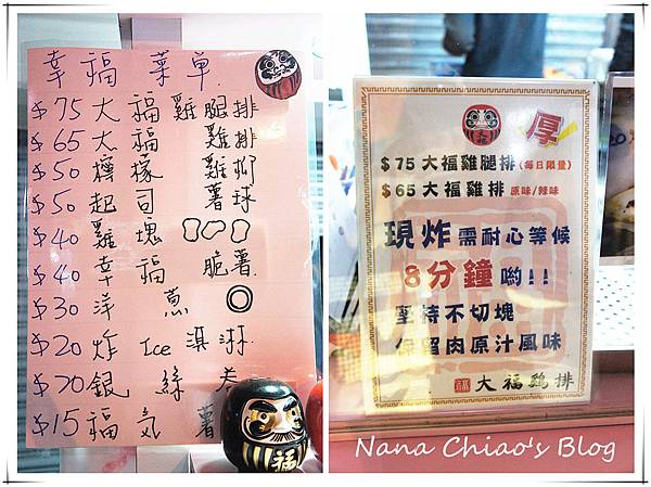 大福雞排(黎明店)3.jpg