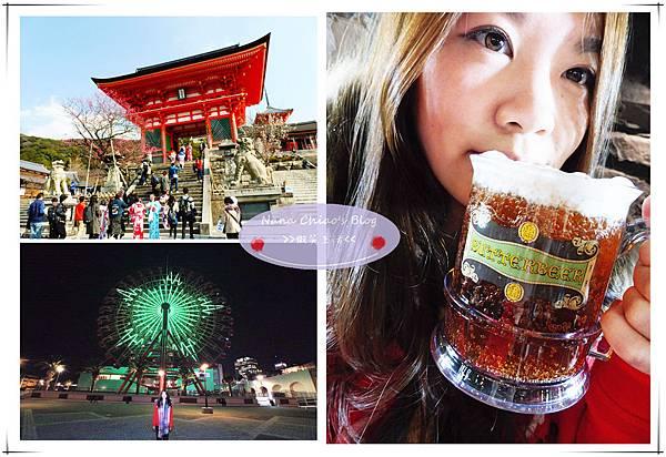 關西京阪神0.jpg