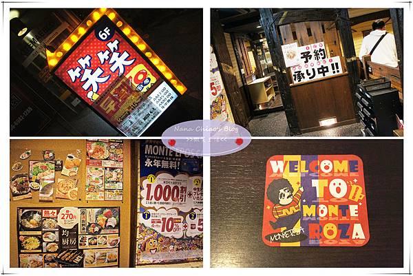 2016關西 京阪神自由行-笑笑居酒屋21.jpg