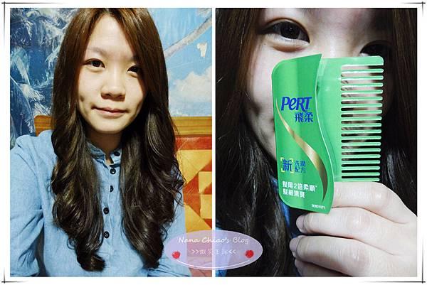 飛柔熱油滋潤洗髮乳&潤髮乳8.jpg
