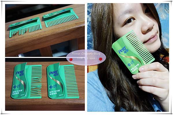 飛柔熱油滋潤洗髮乳&潤髮乳10.jpg