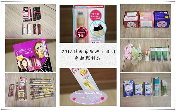 2016關西京阪神自由行-藥妝戰利品0.jpg