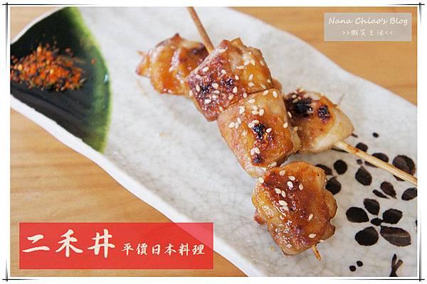 二禾井平價日本料理0.jpg