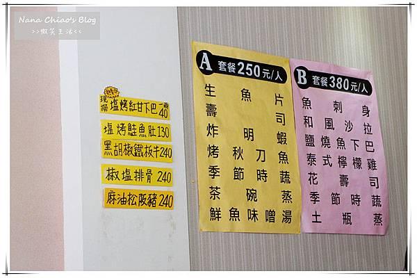 二禾井平價日本料理2.jpg