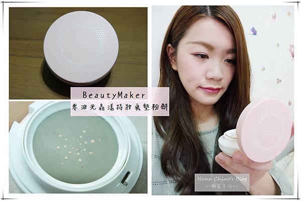 BeautyMaker 零油光晶漾持妝氣墊粉餅0.jpg