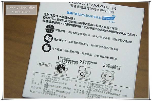 BeautyMaker 零油光晶漾持妝氣墊粉餅6.jpg