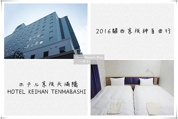 ホテル京阪天満橋0.png