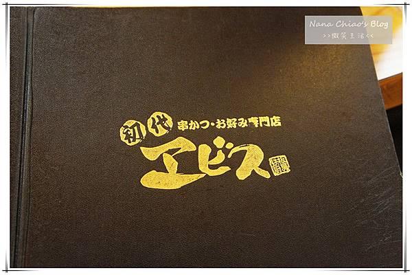 初代エビス3.jpg