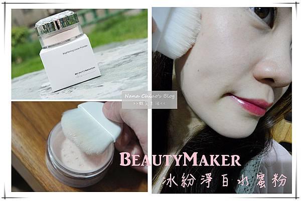 BeautyMaker冰紛淨白水蜜粉