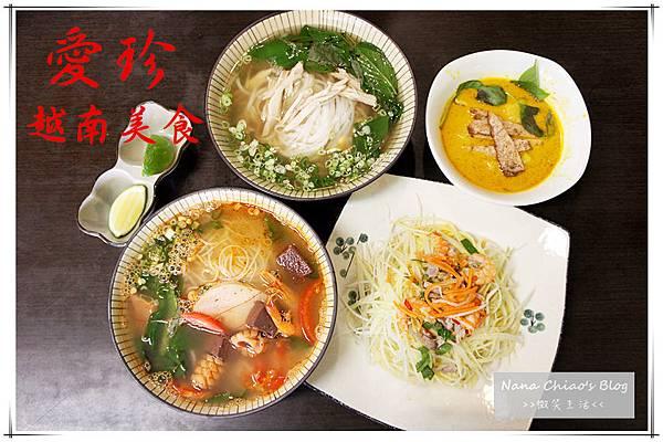 愛珍越南美食