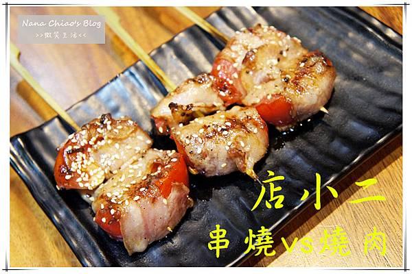 店小二串燒vs燒肉.jpg