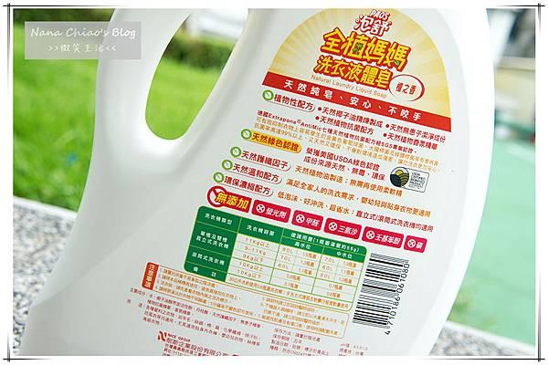 泡舒全植媽媽洗衣液體皂02.jpg