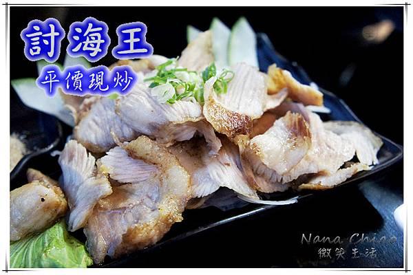 討海王平價現炒 二訪.jpg