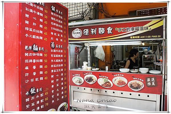 德利麵食10.jpg