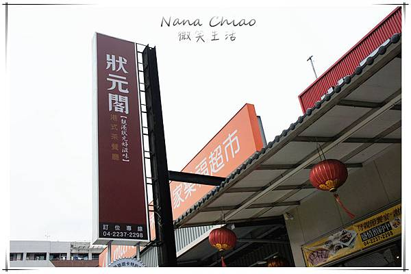 狀元閣港式茶餐廳00.jpg