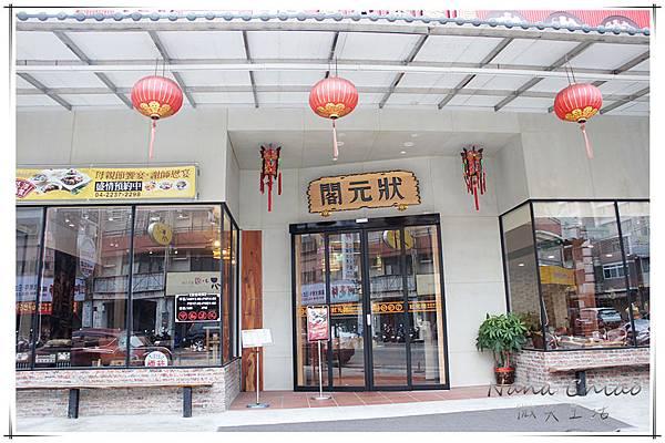 狀元閣港式茶餐廳01.jpg