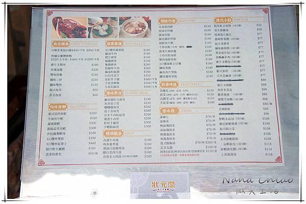 狀元閣港式茶餐廳02.jpg