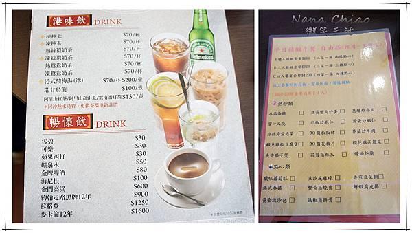 狀元閣港式茶餐廳06.jpg