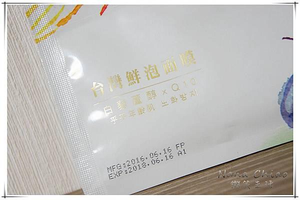茶茶乎乎 台灣鮮泡面膜14.jpg