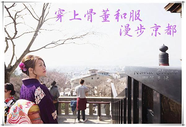 てくてくTEKU TEKU-京都和服.jpg