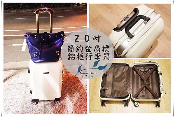 20吋簡約金屬標鋁框行李箱.jpg