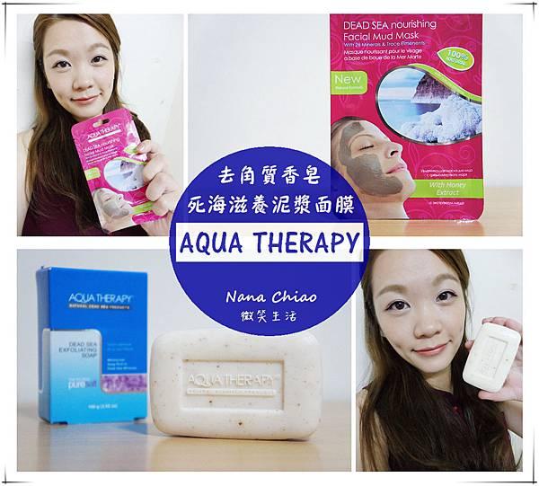 AQUA THERAPY死海滋養泥漿面膜&去角質香皂.jpg