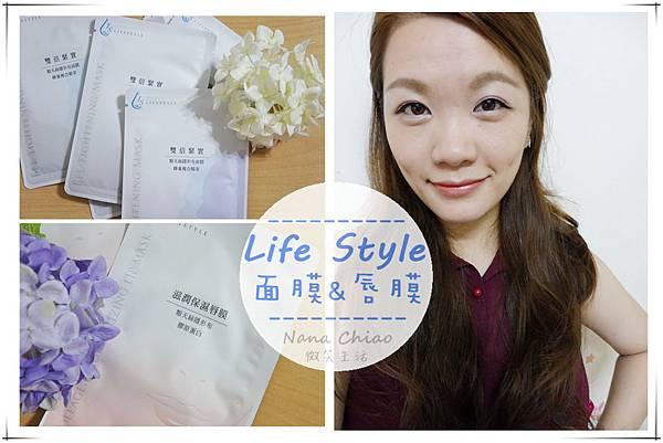 Life Style面膜&唇膜.jpg
