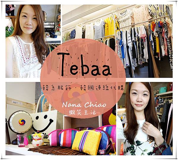Tebaa韓系服飾.韓國連線代購.jpg