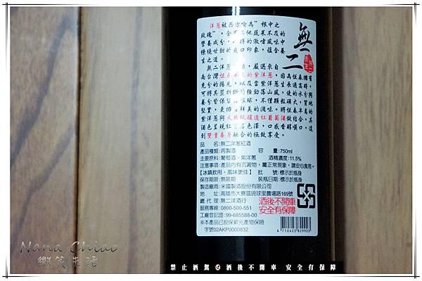 無二洋蔥紅酒+無山有機烏龍茶09.jpg