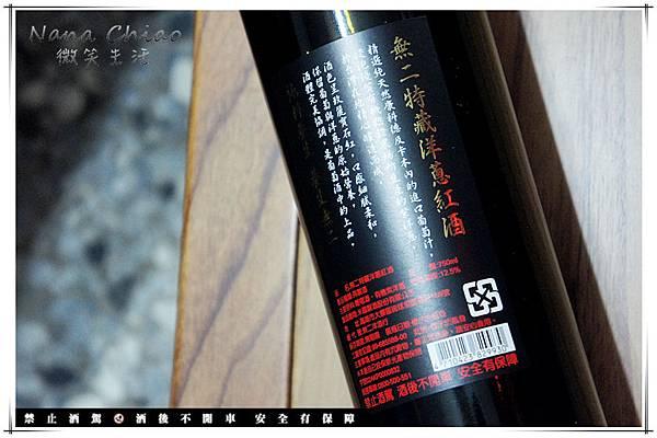 無二洋蔥紅酒+無山有機烏龍茶11.jpg