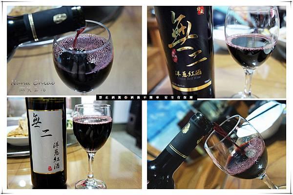 無二洋蔥紅酒+無山有機烏龍茶13.jpg