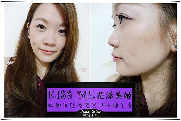 KISS ME花漾美姬 瞬翹自然捲濃密防水睫毛膏.jpg