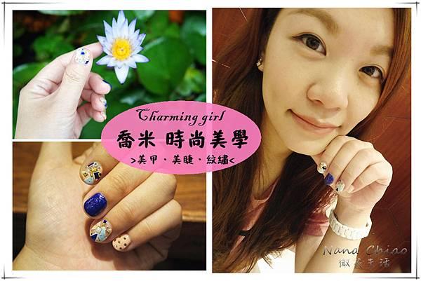 Charming girl 喬米 時尚美學-美甲.jpg