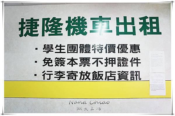 捷隆機車出租16.jpg