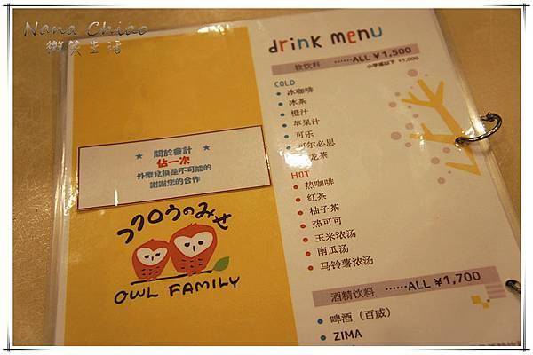 QSAKA OWL FAMILY06.jpg
