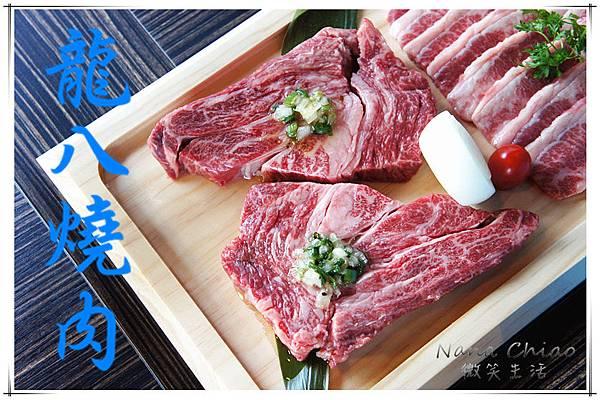 龍八燒肉.jpg